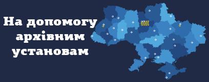 Реорганізація архівних установ в умовах адміністративно-територіальної реформи в Україні